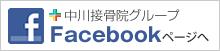 中川接骨院グループFacebookページへ