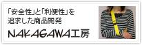 「安全性」と「利便性」を追求した商品開発│NAKAGAWA工房