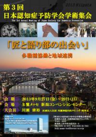 20130927_dai.png