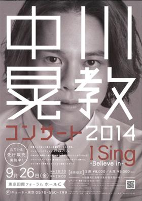中川晃教コンサート2014 I Sing -believe in-