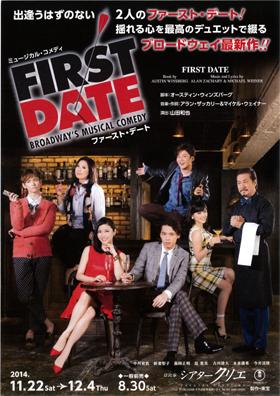 ミュージカル『FIRST DATE』出演決定!<br />