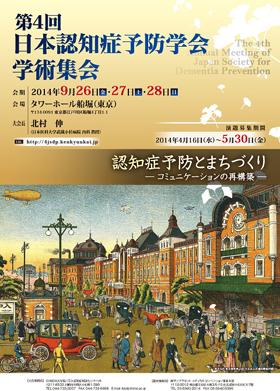第4回日本認知症予防学会学術集会 開催概要