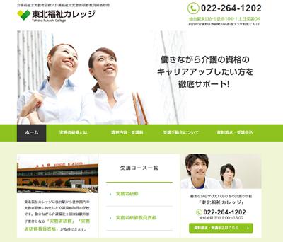 仙台駅東口に介護資格の学校開校!